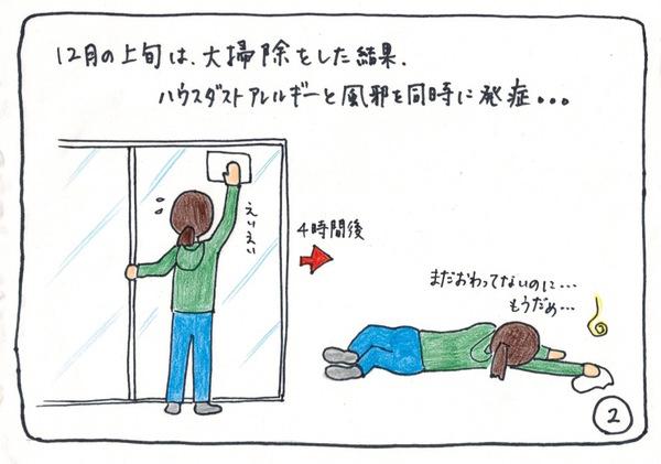 wakadaily_030_02.jpeg